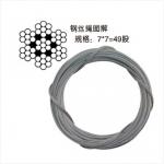 晾衣架维修专用钢丝绳7.5米*2条
