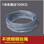 不锈钢丝绳 2mm厚  成都海冶物资提供