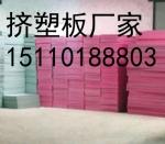 北京挤塑板生产厂家