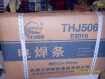 J506碳钢焊条 四川大桥焊条总经销 品质保证 价格便宜