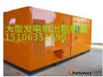 河北租赁发电机15801407899