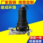 潜水搅拌机 QJB潜水搅拌机 不锈钢潜水搅拌机 建成厂家直销