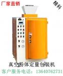 沉淀法二氧化硅包裝機
