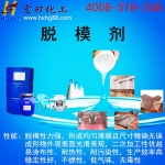 上海混凝土脱模剂厂家供应容易折模低挥发性优质压铸脱模剂