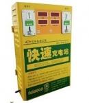 投幣型電瓶車快速充電站(壁掛型2路輸出)