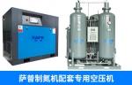 萨普制氮机配套专用萨普双极压缩螺杆空压机