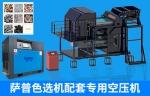 玉米色选机专用上海萨普螺杆式空压机