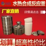 水熱合成反應釜整套,高純聚四氟乙烯內膽,不銹鋼防爆,耐高溫高