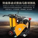 TCC175电启动柴油路面切割机品牌