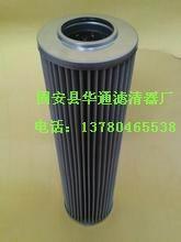 供应416341泵车液压油滤芯