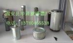 供应10072694泵车液压油滤芯
