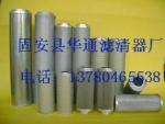 供应0075R010BN3HC贺德克液压油滤芯