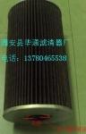 8ZZ10施羅德液壓油濾芯