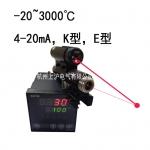 在线式红外线测温仪探头高温红外温度传感器激光瞄准IRTP-1