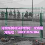 湖南长沙高速公路框架护栏网-铁丝防护网厂家生产