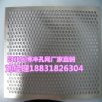 南昌不锈钢冲孔网江西金属冲孔板生产厂家