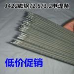 结构钢焊条碳钢焊条 普通焊条 J422  E4303  普