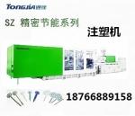 保温钉生产设备  保温钉生产注塑机厂家 注塑机设备