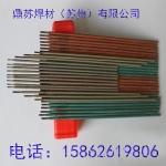 四川大西洋CHH347热强钢焊条 R347耐热钢焊条