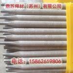 供应昆山京雷GEH-35堆焊焊条EFe1耐磨堆焊焊条