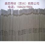 促销E347-16 A132不锈钢焊条昆山京雷GES-347