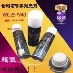 金相抛光剂喷雾抛光剂液 高效金刚石w2.5 W3.5 金属研