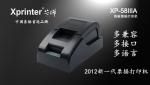 郑州芯烨XP-58IIIA热敏票据打印机 超市收银小票机