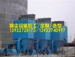 镀锌厂除尘器 热镀锌专用除尘器处理设备