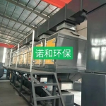 諾和環廢氣處理設備,RCO催化燃燒介紹