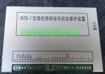 WZB-7型微机照明信号综合保护器价格、报价