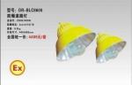 温岭海洋王BLC8600防爆道路灯