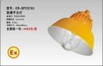 温岭海洋王BPC8700防爆平台灯