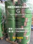 成都塑钢带 成都PET塑钢带 成都绿色打包带 包装带
