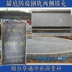 内蒙古鄂尔多斯沥青砂垫层发挥防腐防潮大作用