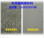 水泥薄层修复,水泥路面修补料、混凝土路面修补料