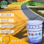 黑龙江哈尔滨路面改色剂高调展示交通安全色时代