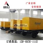 移动拖车型柴油发电机组 移动防雨棚发电机 德昊电力