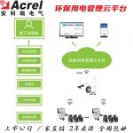 重庆市饮食业油烟浓度在线监控系统招代理