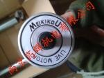 供應日本MEIKIKOU輥筒電機LM570AS-10-300