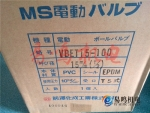日本前泽化成MAEZAWA电动阀VBE-20