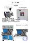 北京深隆自動化8字繞線機STT3001 全自動 半自動式 機