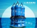 防汛排澇用350-4000QZB潛水軸流泵