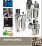 Parker派克全球气源处理系统,派克气源处理技术组合