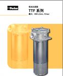 派克低压过滤器TTF系列/parker低压过滤器