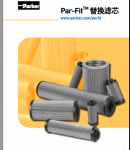 派克Par-fit替换滤芯/美国parker滤芯