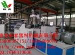 PVC免漆板生产线、免漆板生产机器设备,青岛和泰深度验厂厂家