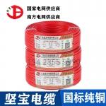 廣東堅寶電纜BVR 1.5平方多股軟芯電線 堅寶電線電纜