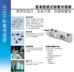 長期供應0745A-0.55T稱重傳感器托利多華中代理