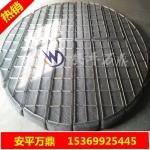 S1800-200上装式丝网除沫器 不锈钢金属除雾器 脱硫塔