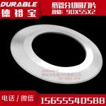 切割化纤纸管圆刀片90×55×2筒状纸管分切刀片